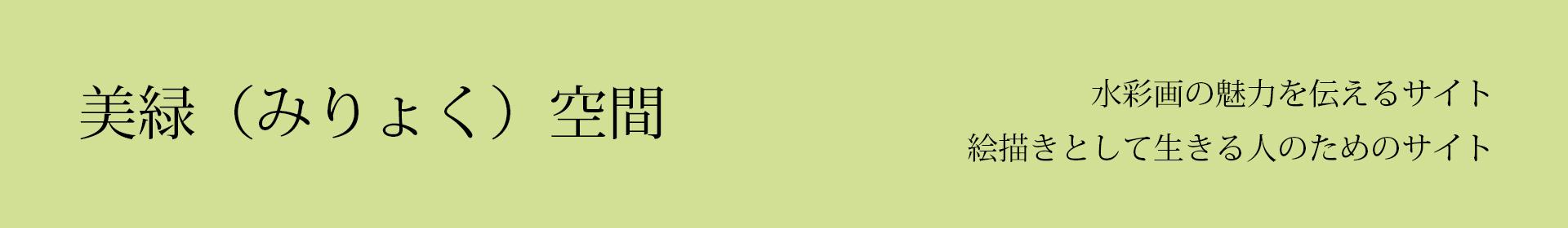 美緑(みりょく)空間